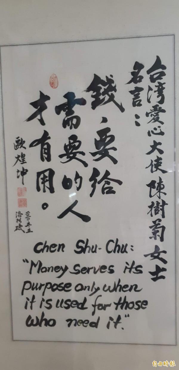 「錢,要給需要的人才有用」,這是陳樹菊名言。一位粉絲寫成書法,陳樹菊掛在自宅牆上。(記者黃明堂攝)