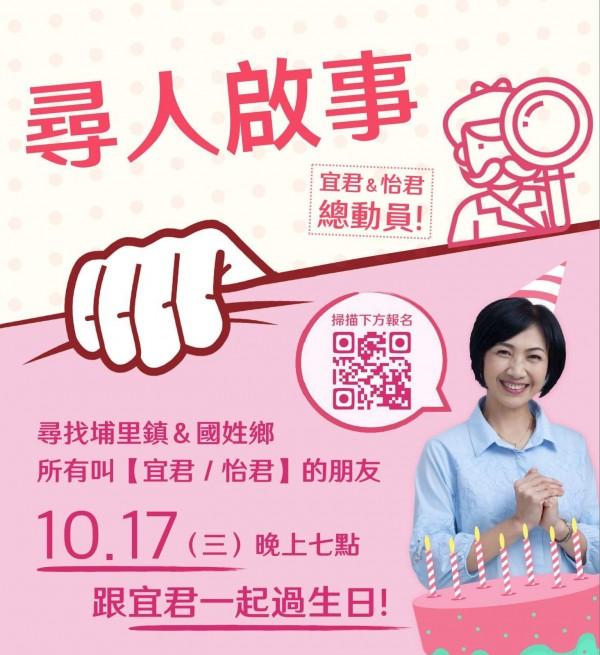 陳宜君是資深南投縣議員許阿甘的女兒,將在自己生日時舉辦「宜君/怡君認親大會」,邀請有「菜市場名」的朋友聚會。(圖擷自陳宜君臉書)