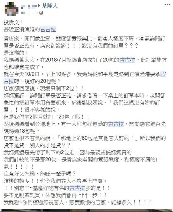 許姓女子在臉書社團「基隆人」爆料基隆吉古拉名店態度差、任意取消訂單。(記者林欣漢翻攝)