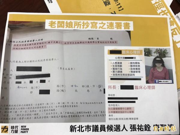 时代力量踢爆,台北灵粮堂辅导中心顾问,要求员工抄写连署书,并且恐吓员工不得声张。(记者苏芳禾摄)