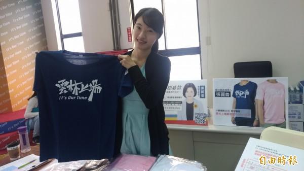 張麗善競選總部設計「雲林上場」潮T深受年輕選民歡迎。(記者廖淑玲攝)