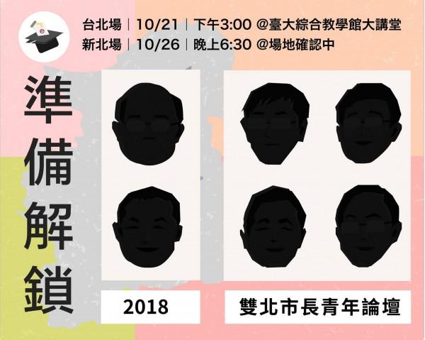 雙北市長青年論壇是由台大學生會、政大學生會、台北大學學生會等近20個大學學生會、學生議會等組成團隊舉辦的青年活動,對於台北市長柯文哲一再拒絕參加,大學生們感到很難過和很灰心,呼籲柯文哲不要小看學生團體的力量。(圖取自雙北市長青年論壇臉書)