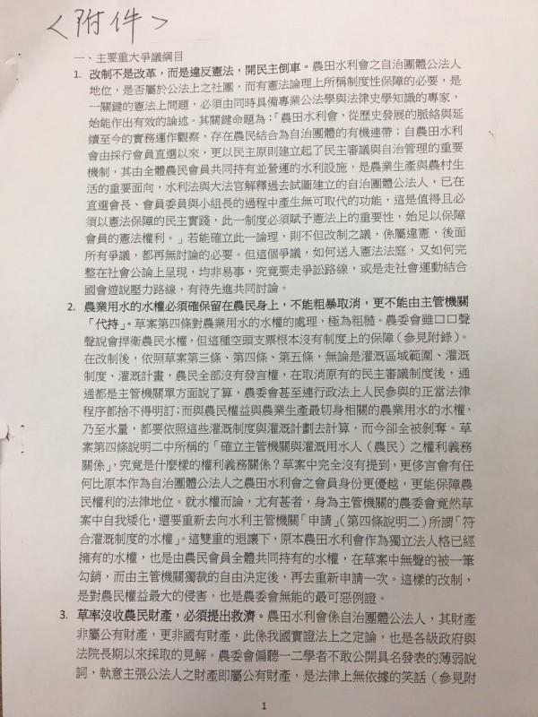 連署書以外,另有一份附件「主要重大爭議綱目」。(記者吳欣恬翻攝)