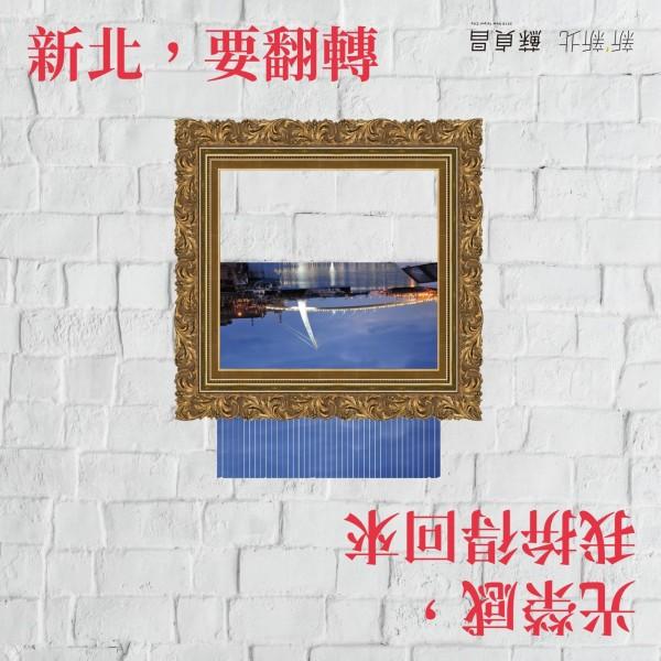 蘇貞昌的翻轉淡水漁人碼頭情人橋照片靈感,受到Banksy啟發。(圖擷取自蘇貞昌臉書)