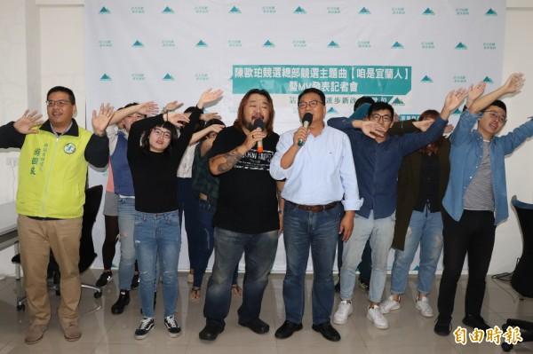 民進黨宜蘭縣長參選人陳歐珀(右3),今發表競選歌曲「咱是宜蘭人」。(記者林敬倫攝)