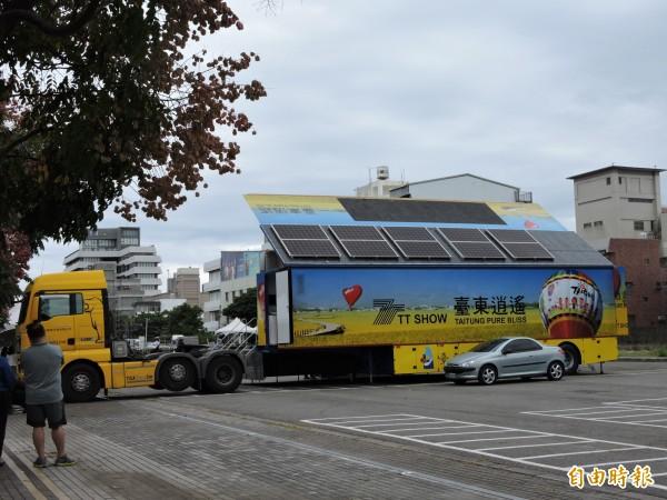 行動智慧舞台車車頂是太陽能設備。(記者張存薇攝)