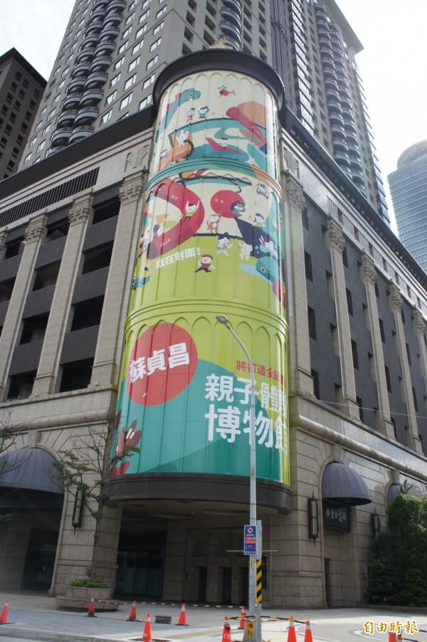 民进党新北市长参选人苏贞昌提出兴建亲子体验博物馆的政见。(记者赖筱桐摄)