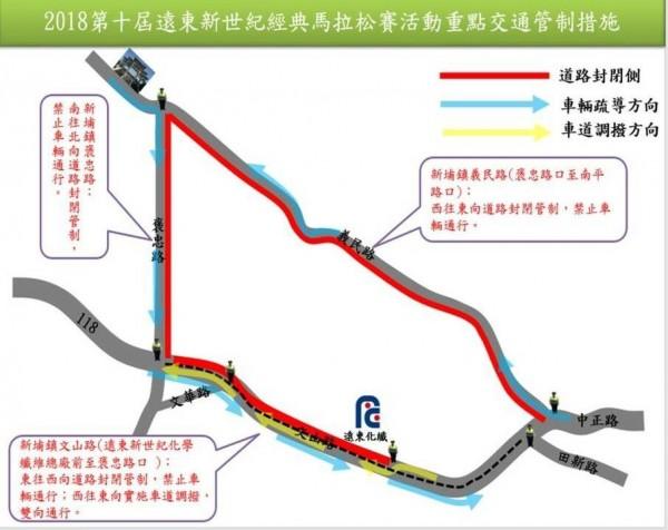 馬拉松、自行車兩大賽事明天在竹縣衝場,新竹縣新埔警分局公布交通管制措施。(圖由新埔警分局提供)
