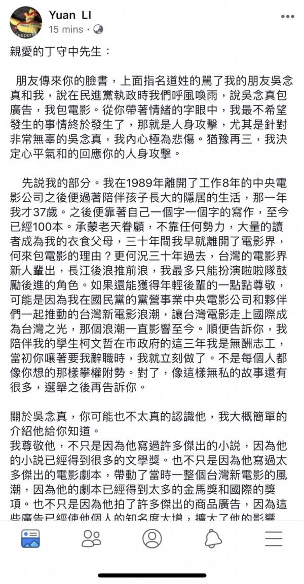 台北市長柯文哲競選總幹事小野晚間在臉書回應國民黨市長候選人丁守中的批評。(擷取自小野臉書)