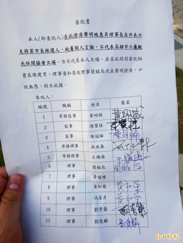 六龟观光休闲协会理监事,签署声明支持陈其迈。(记者葛佑豪摄)