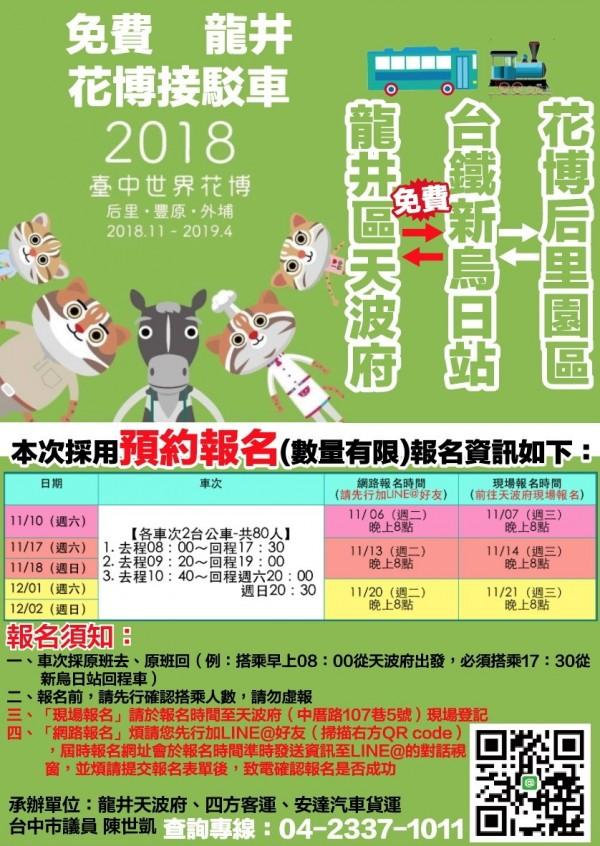 有公車業者十二月二日前,提供假日免費專車從龍井至新烏日車站,方便民眾搭火車看花博。(記者蘇金鳳翻攝)