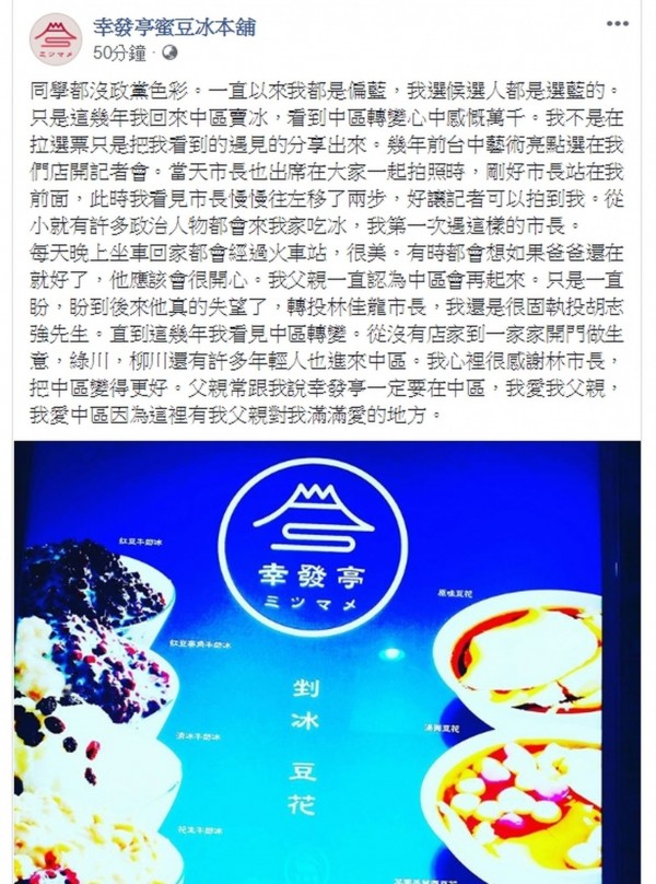 蜜豆冰老店「幸發亭」新一代經營人陳薇竹在臉書貼文,肯定市長林佳龍把中區變得更好。(取自陳薇竹臉書)