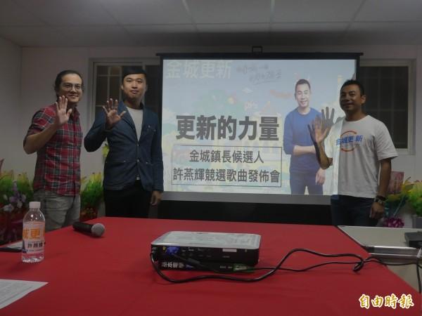 金城鎮長候選人許燕輝(右1)與「更新的力量」製作團隊許翼騰(左2)、陳樂鐸(左1),共同說明MV製作過程。(記者吳正庭攝)
