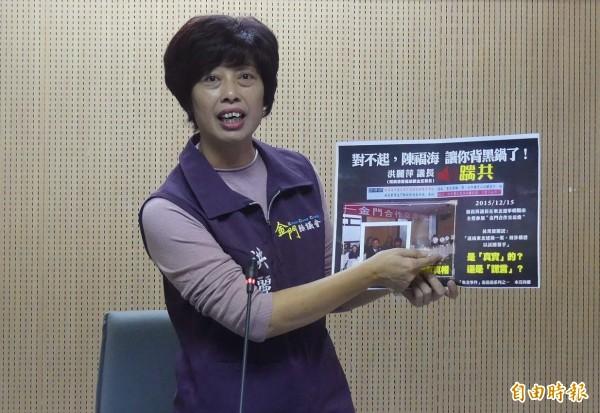 金门县议长洪丽萍提出网路一篇「文宣」,指遭有心人士影射对金酒东北试酿案知情。(记者吴正庭摄)