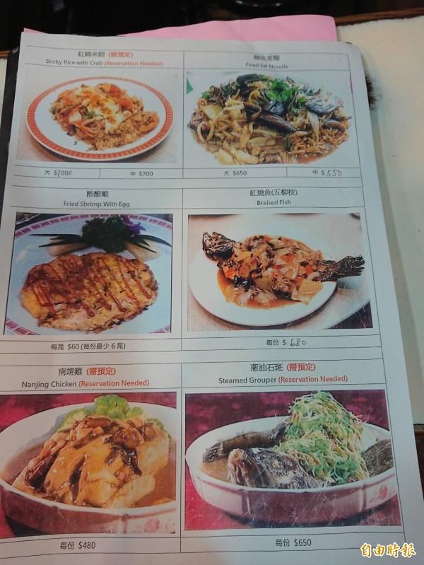 欣欣餐廳菜單。(記者洪瑞琴攝)