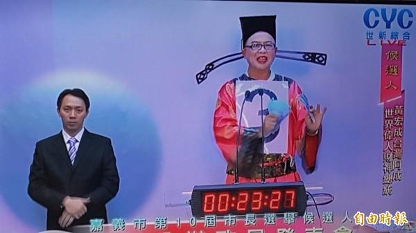 无党籍嘉义市长候选人黄宏成台湾阿成世界伟人财神总统参加市长候选人电视公办政见发表会。(记者丁伟杰摄)