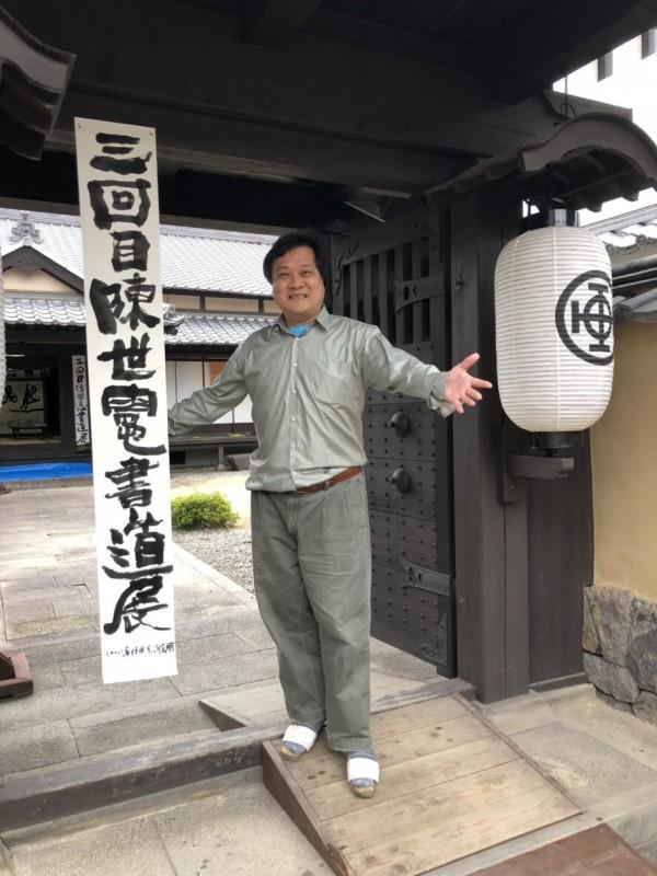 台灣書法家陳世憲在竹田市舉辦第3次書法展,20多年來他造訪該市達21次。(陳世憲提供)