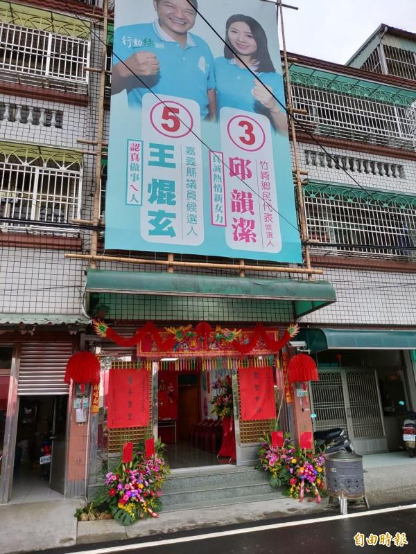 王焜玄位於竹崎鄉的競選總部擺設多個各界致贈的當選花籃及盆栽。(記者曾迺強攝)