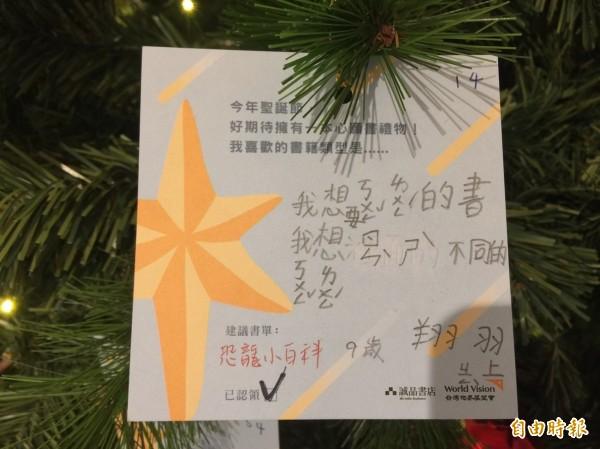 9歲的翔翔用注音在心願卡上寫下期待收到的書籍,他寫道「我想要恐龍的書,我想要認識不同的恐龍,翔翔敬上」,目前已有愛心人士認領「恐龍小百科」,將送給翔翔作為耶誕禮物。(記者王峻祺攝)