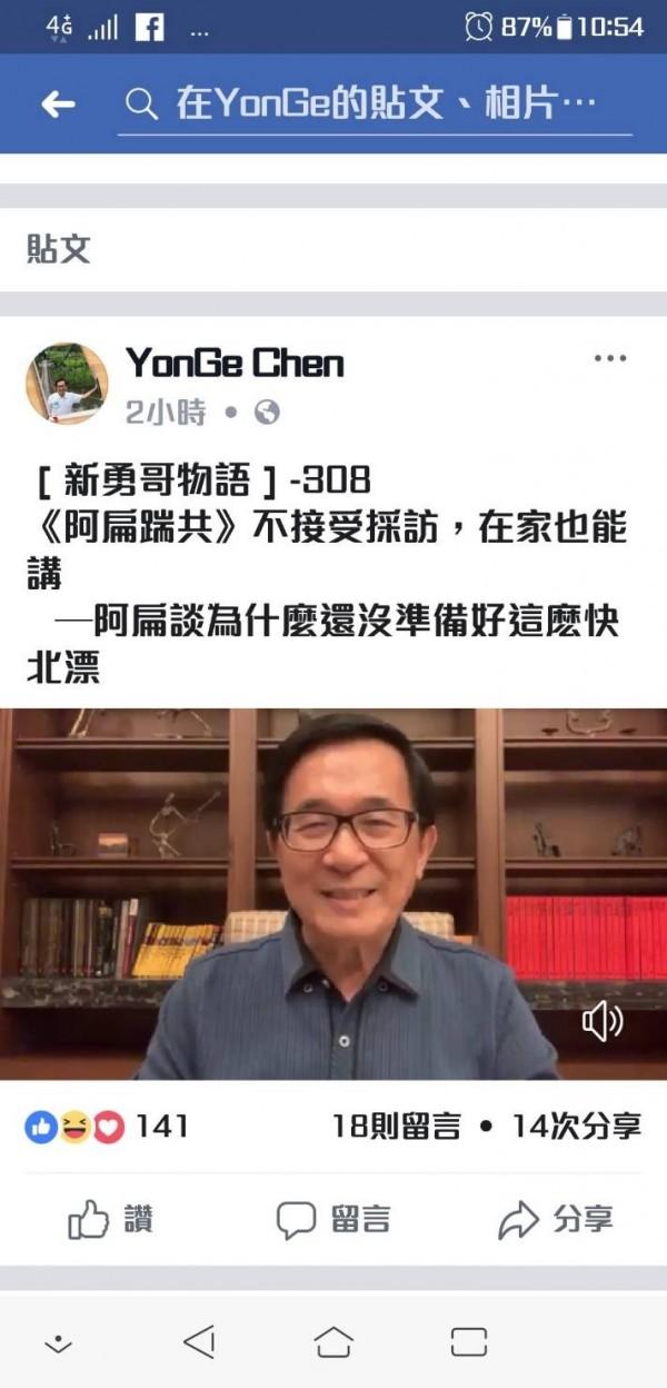 阿扁今透过脸书分享对准高雄市长韩国瑜的看法(记者王荣祥翻摄)