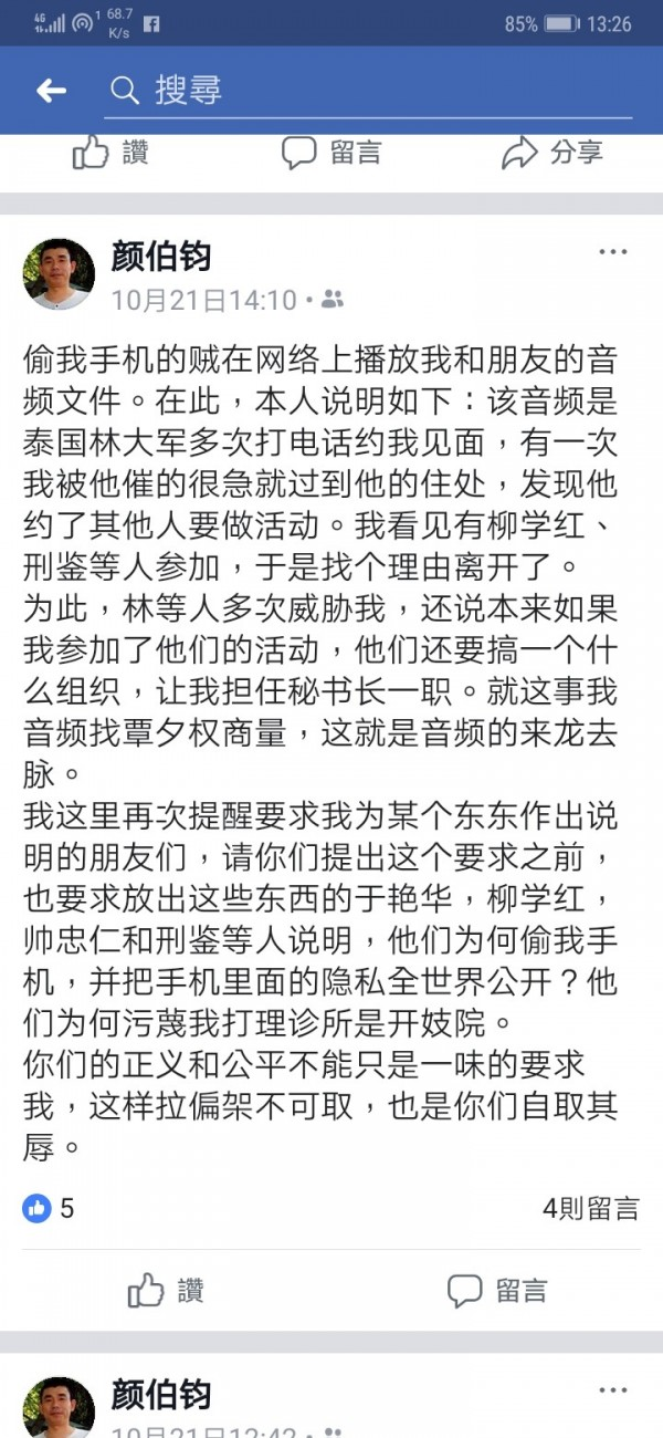 針對有人在網路上指他是中國特務,滯留桃園機場的中國人士顔克芬,今天嚴厲反駁,並表示「做賊的喊抓賊」 ,對於指他是中共特務的影片,他也在個人臉書反駁做出說明。(記者姚介修翻攝)