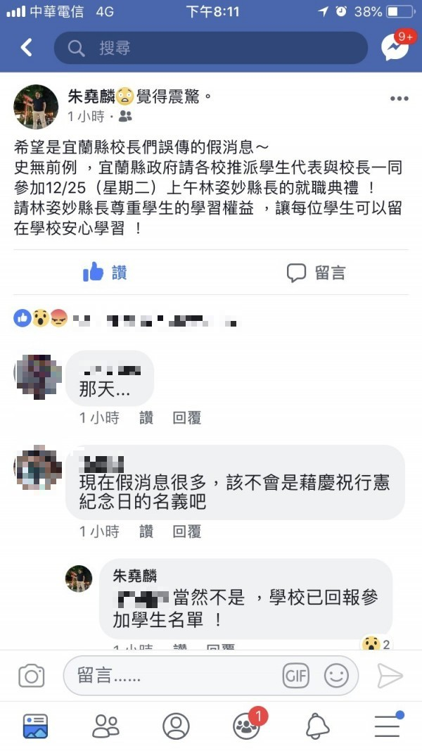 朱堯麟在臉書PO出縣府邀請學生參加縣長就職典禮之事。(圖擷取自臉書)