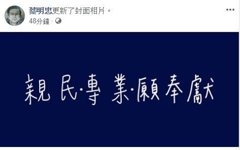 蔡明忠的粉專換上新的封面照片「親民、專業、願奉獻」(取自蔡明忠粉專)