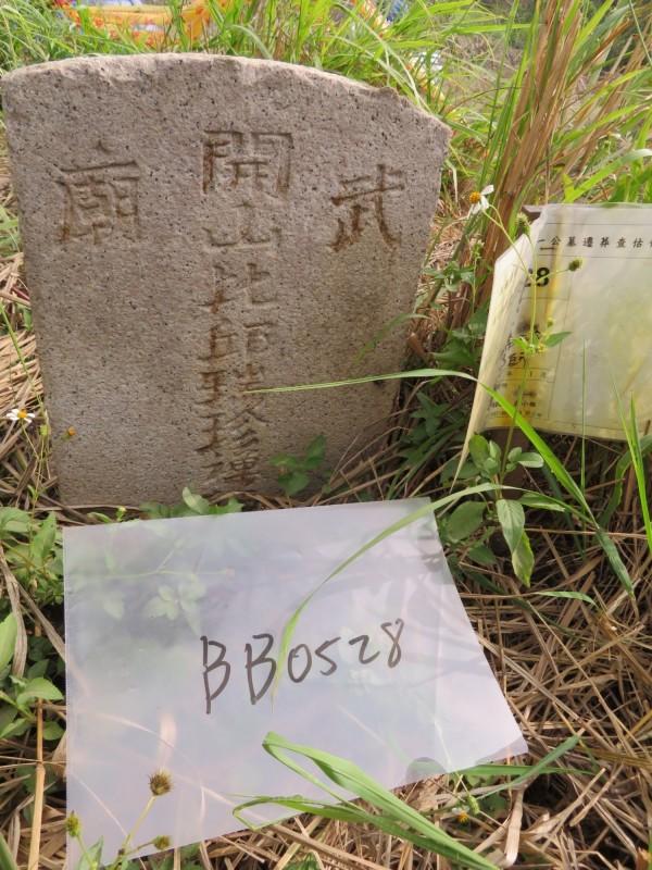 鹿港第一公墓發現開山比丘之墓。(記者劉曉欣翻攝)