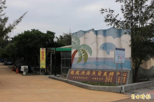 龍鳳漁港魚貨直銷中心空間狹小,動線不佳,苗栗縣政府擬原地改建。(記者鄭名翔攝)