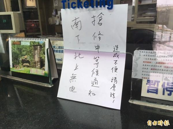 今早上午9時43分,台鐵百福車站附近電線掉落,台鐵汐止=基隆間電車線故障,導致東、中、西線電車線沒電,列車一度無法發車,台鐵售票口掛出告示,跟乘客致歉。(記者俞肇福攝)