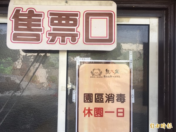 觀光工廠「熊大庄」今未營業,只張貼「園區消毒休園一日」公告。(記者蔡宗勳攝)