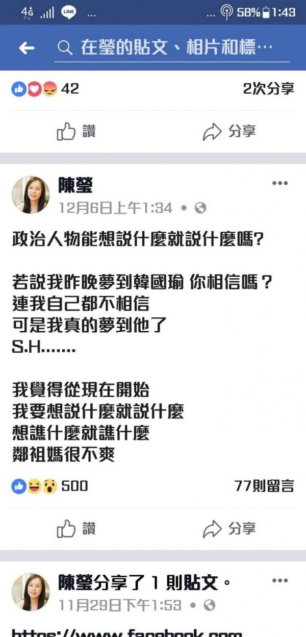 立委陳瑩在臉書透露自己夢到韓國瑜。(記者王榮祥翻攝)