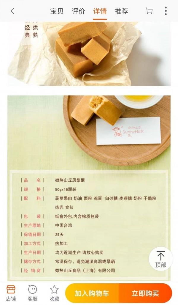 鳳梨酥產地標「中國台灣」微熱山丘:只有外銷中國的商品