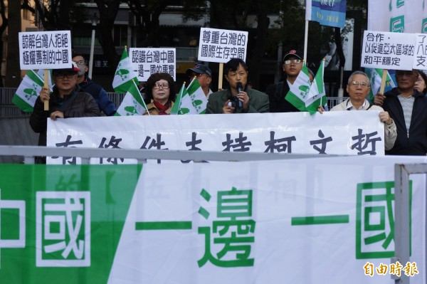 獨派團體台灣國於雙城論壇舉辦的晶華酒店外,要求台北市長柯文哲表態立場。(記者黃建豪攝)