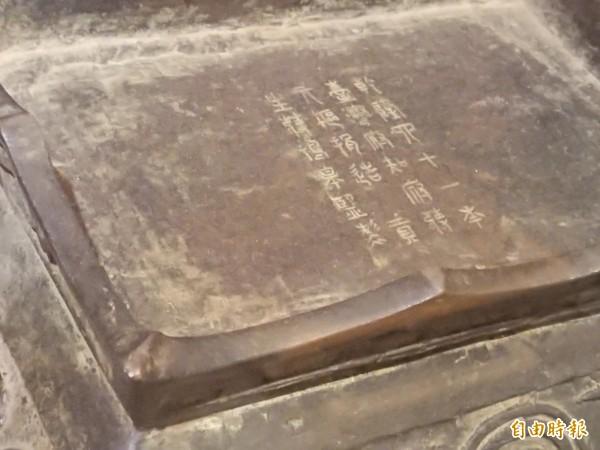 簠(讀音如甫),祭祀或宴會器皿,此為上蓋銘文,為蔣元樞任台灣知府時所鑄造。(記者洪瑞琴攝)