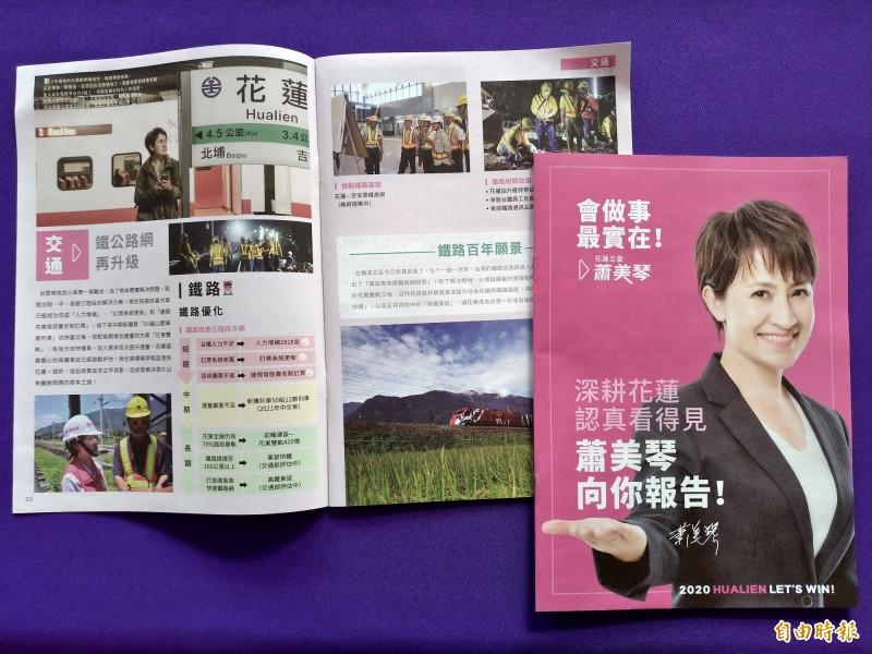 花蓮縣立委蕭美琴今天出刊主文宣《蕭美琴向你報告》,向花蓮人報告4年來身為區域立委的政績重點。(記者王錦義攝)