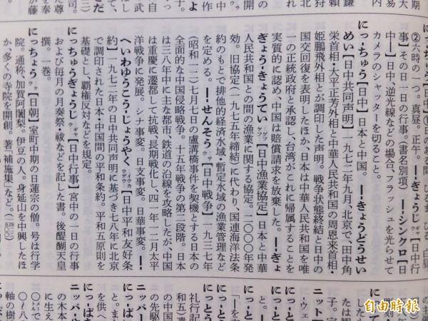 《広辞苑》對「日中共同聲明」的記述,就連日本外務省中國蒙古課的官員都曾表示「並非正確」。(記者張茂森攝)
