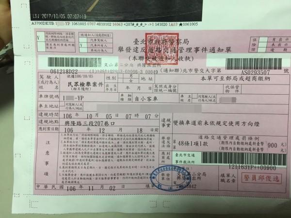 家住台北市大同區的李先生接到1張烏龍罰單,開單的北市警文山二分局坦承確實看錯開錯單,將主動撤單,並檢討改善。(記者俞肇福翻攝)