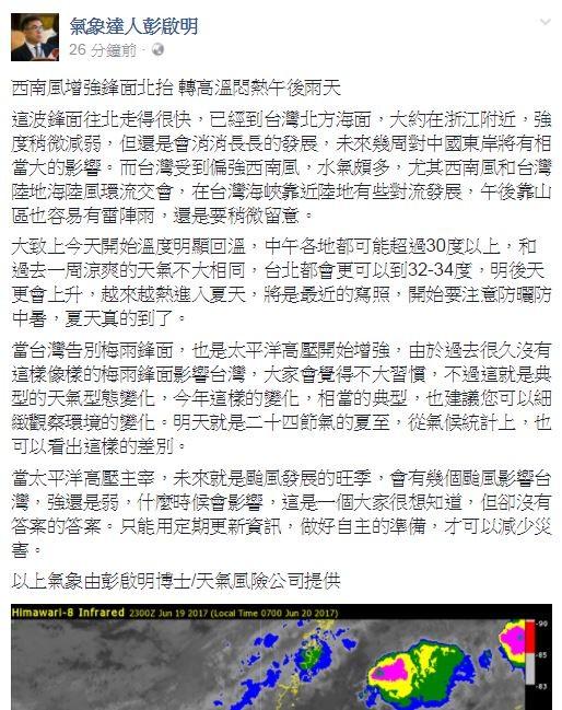 彭啟明貼文寫到,當台灣告別梅雨鋒面,也是太平洋高壓開始增強,當太平洋高壓主宰,未來就是颱風發展的旺季。(圖截自彭啟明臉書)