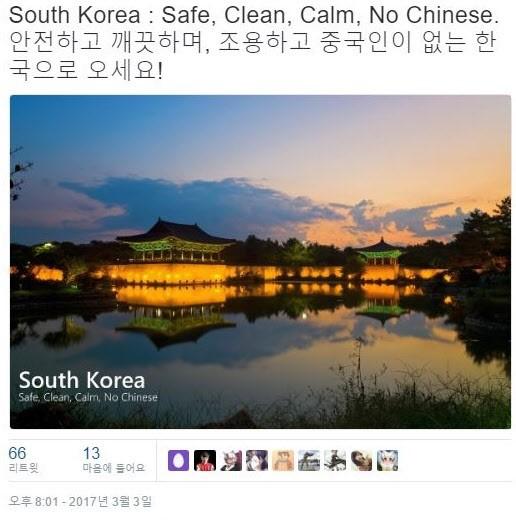 韓媒報導,韓網友最近在社群網站上瘋傳以「沒有中客」為特點宣傳南韓觀光的圖。(圖擷取自《朝鮮日報》)