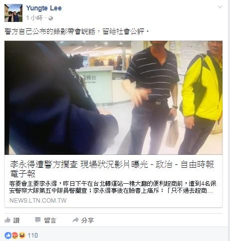 李永得表示,攔查案的影片警方已釋出,劉給社會公評。(圖擷取自李永得臉書)
