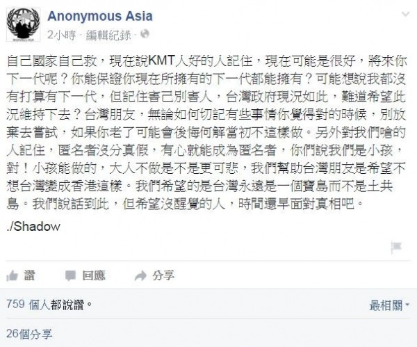 國際駭客組織「匿名者」亞洲支部在臉書發文表示,「自己國家自己救!」。(圖取自臉書)