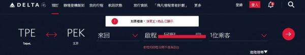 達美航空也未出現中國台灣。(圖擷自達美航空官網)