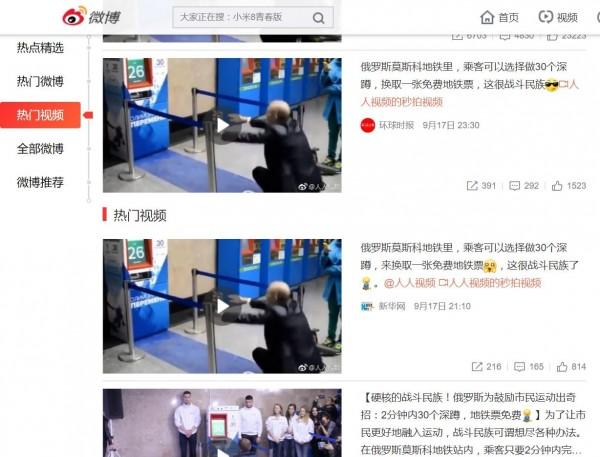中国官媒《环球时报》、《新华网》、《新京报》均转传这段2013年的旧片。(图撷取自微博)