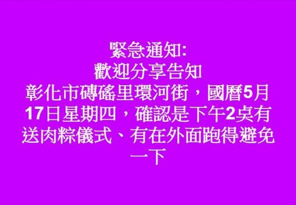 彰化市磚磘里日前傳出一名里民上吊身亡,家屬決定要選在17日下午舉辦「送肉粽」,在網路引發議論。(圖擷自「彰化人關心彰化事」臉書)