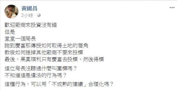 黃國昌晚間在臉書上發文表示,「這位局長沒聽過什麼叫圍標嗎?不知道這是違法的行為嗎?」。(圖擷取自黃國昌臉書)