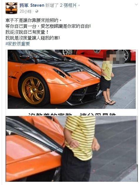 鄭為元怒嗆:「車子不是讓你靠腰來拍照的。等你自己買一台,愛怎麼蹂躪是你家的自由!」(圖擷取自臉書)