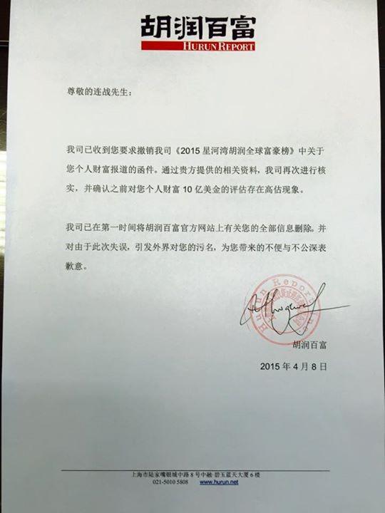 國民黨立委蔡正元今天曝光中國《胡潤百富》致歉信函。(圖片擷取自蔡正元臉書專頁)