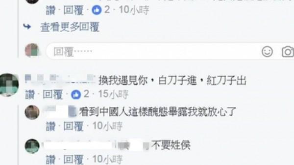 遭統促黨成員持甩棍痛毆濺血的台大歷史系學生張耿維,臉書昨天還遭人留言恫嚇,警方已著手偵辦。(記者邱俊福翻攝)