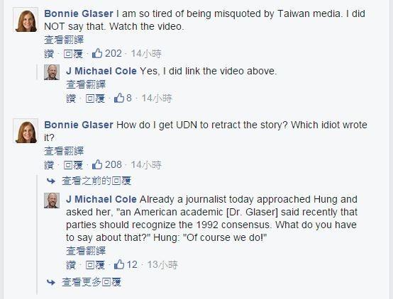 葛來儀親自回應,表示她並沒這麼說,請回去看視訊就知道了,還大罵這到底是哪個白癡(idiot)寫的?詢問要如何讓《聯合報》撤下該「故事」(圖擷取自寇謐將臉書)